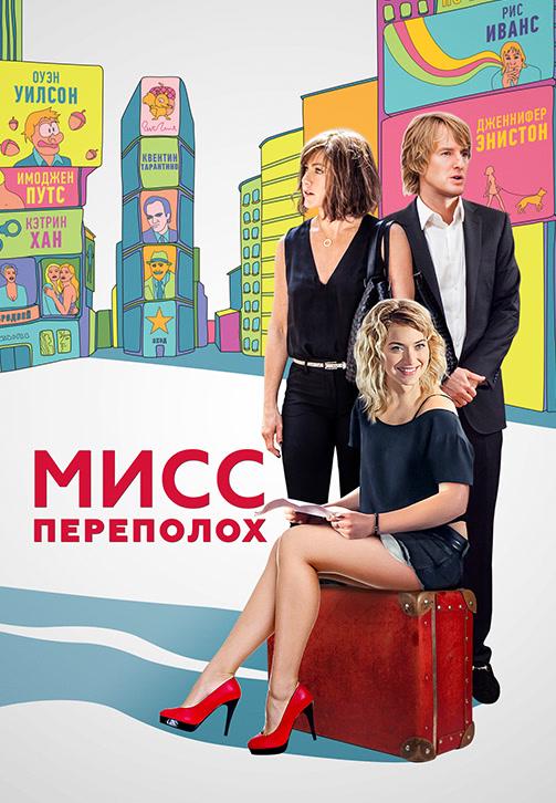 Постер к фильму Мисс Переполох 2014