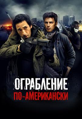 Постер к фильму Ограбление по-американски 2014