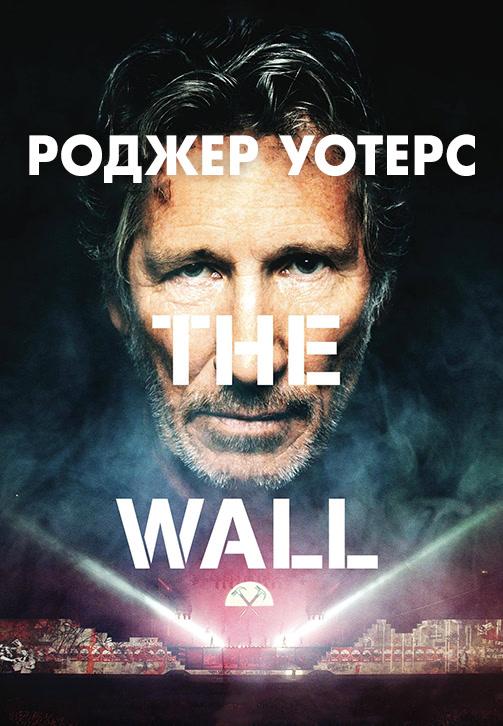 Постер к фильму Роджер Уотерс: The Wall 2014