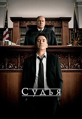 Постер к фильму Судья 2014