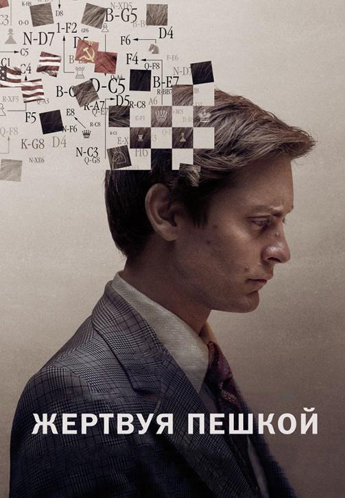 Постер к фильму Жертвуя пешкой 2014