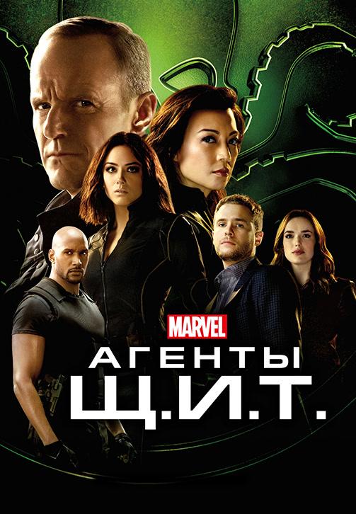 Постер к сезону Агенты Щ.И.Т. Сезон 5 2017