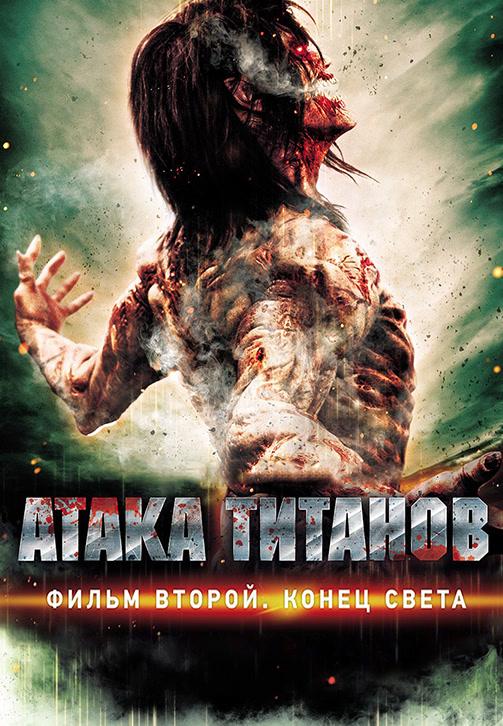 Постер к фильму Атака титанов. Фильм второй: Конец света 2015