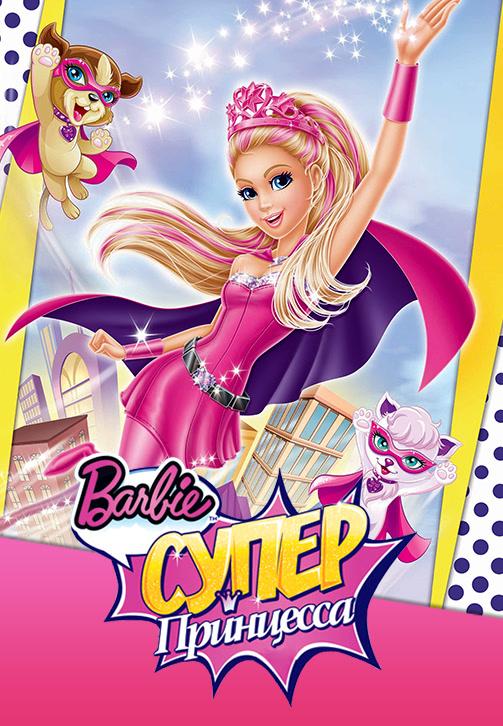 Постер к фильму Барби: Супер Принцесса 2015