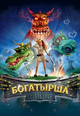 Постер к фильму Богатырша 2015
