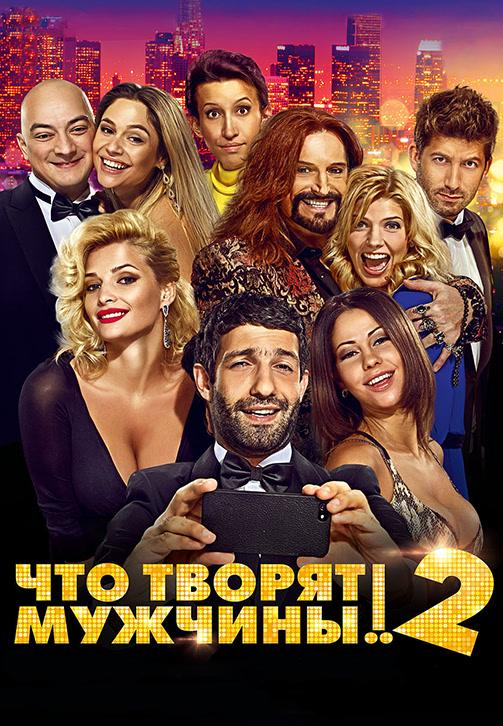 Постер к фильму Что творят мужчины! 2 2015