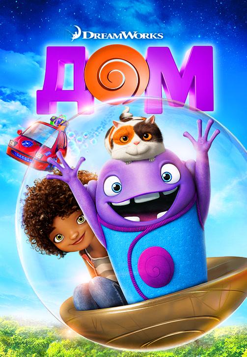 Постер к мультфильму Дом (2015) 2015
