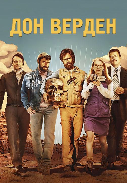 Постер к фильму Дон Верден 2015