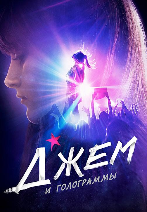 Постер к фильму Джем и голограммы 2015
