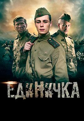Постер к фильму Единичка 2015