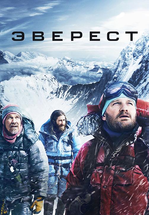 Постер к фильму Эверест 2015