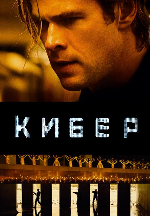 Постер к фильму Кибер 2015