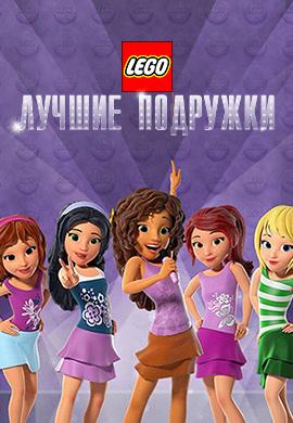 Постер к фильму Лего: Лучшие подружки 2015