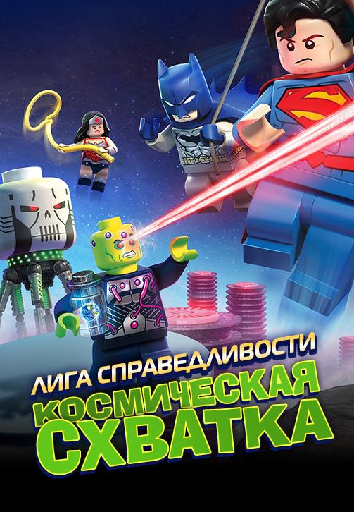 Постер к мультфильму Лига Справедливости: космическая схватка 2016