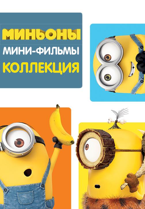Постер к фильму Миньоны: Мини-фильмы. Коллекция 2015