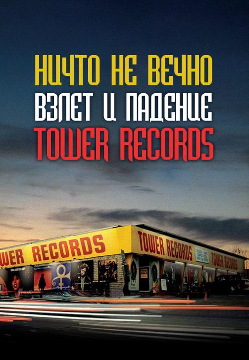 Постер к фильму Ничто не вечно: Взлет и падение Tower Records 2015