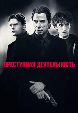 Постер к фильму Преступная деятельность 2016