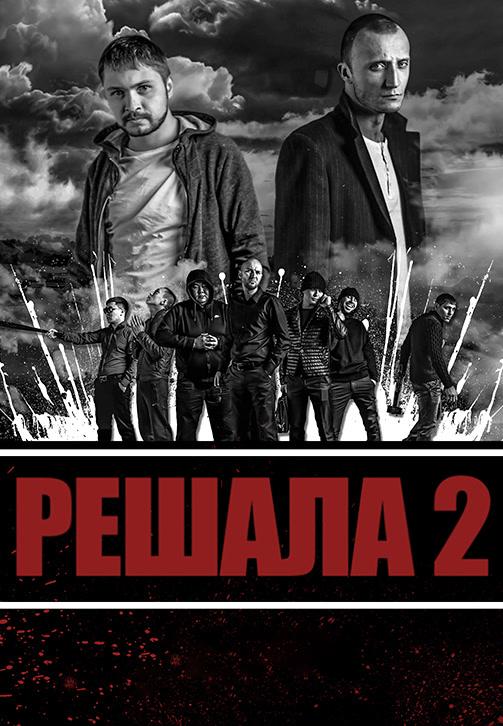 Постер к фильму Решала 2 2015