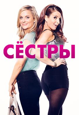 Постер к фильму Сестры (2015) 2015