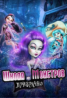 Постер к мультфильму Школа Монстров: Призрачно 2015