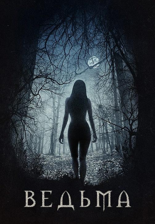 Постер к фильму Ведьма 2015