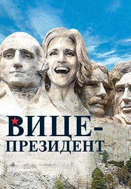 Постер к сезону Вице-президент. Сезон 4 2015