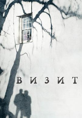Постер к фильму Визит 2015