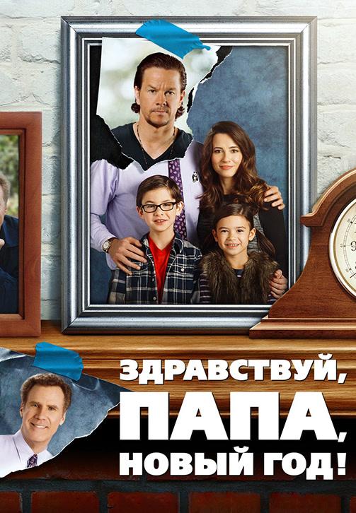 Постер к фильму Здравствуй, папа, Новый год! 2015