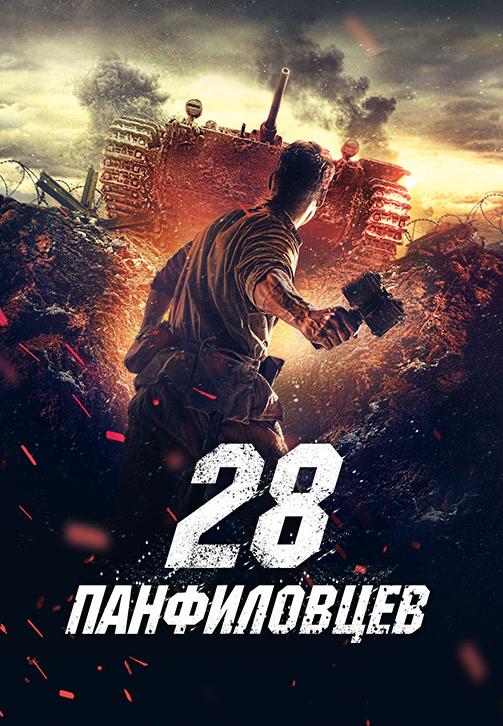 Постер к фильму 28 панфиловцев 2016
