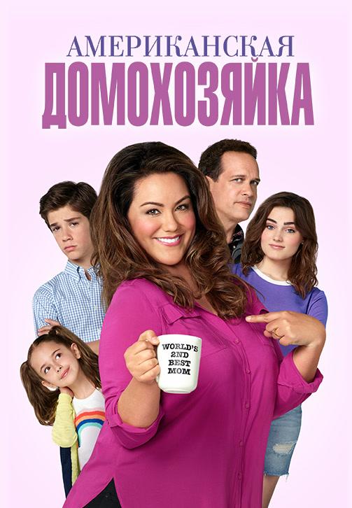 Постер к сезону Американская домохозяйка. Сезон 2 2017