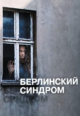 Постер к фильму Берлинский синдром 2016