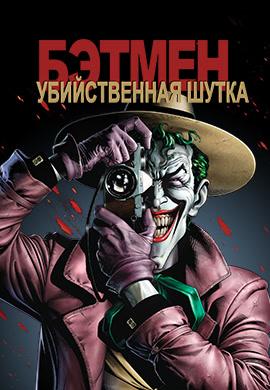 Постер к мультфильму Бэтмен: Убийственная шутка 2016