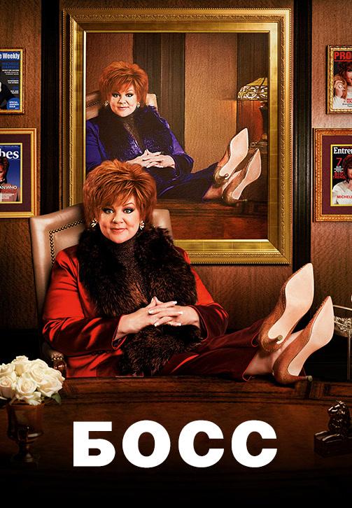 Постер к фильму Босс 2016