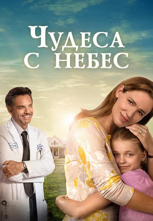 Постер к фильму Чудеса с небес 2016