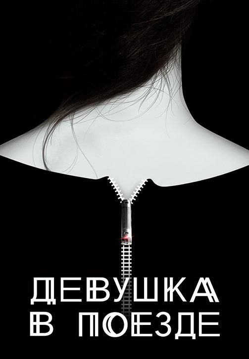Постер к фильму Девушка в поезде 2016