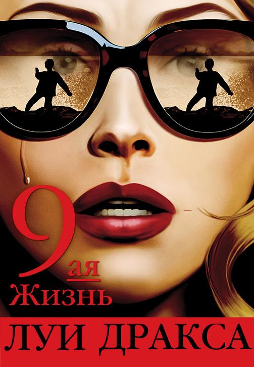 Постер к фильму Девятая жизнь Луи Дракса 2016