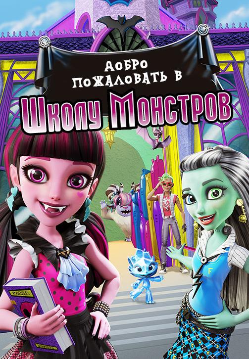 Постер к мультфильму Добро пожаловать в школу монстров 2016