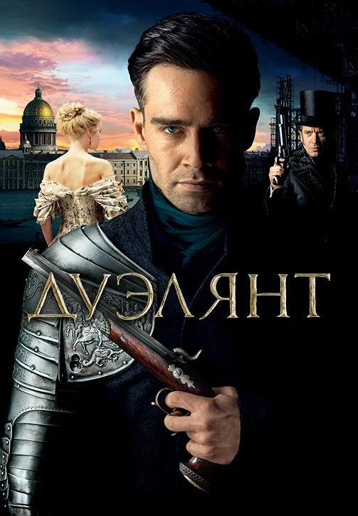 Постер к фильму Дуэлянт 2016