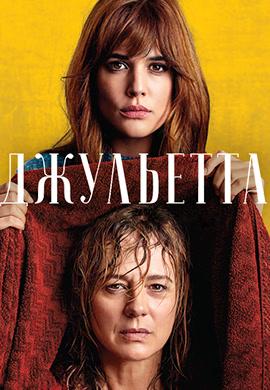 Постер к фильму Джульетта 2016