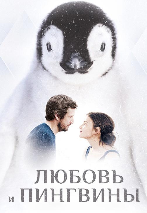 Постер к фильму Любовь и пингвины 2016