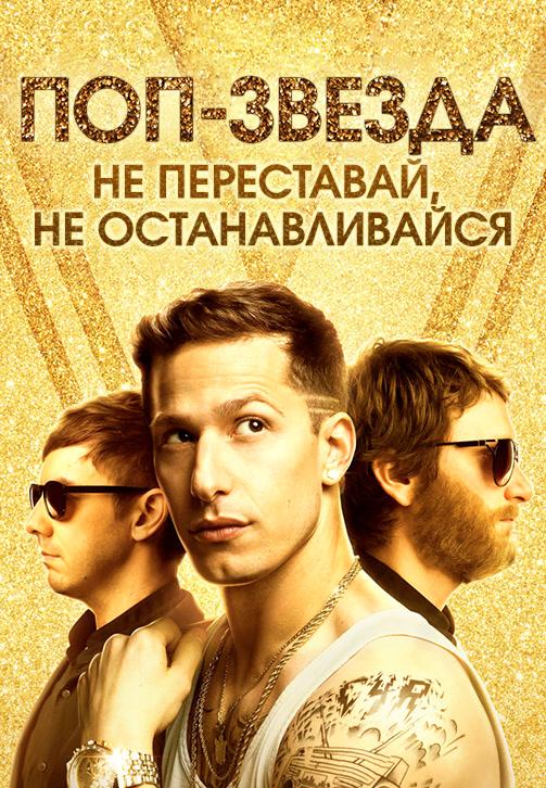Постер к фильму Поп-звезда: не переставай, не останавливайся 2016