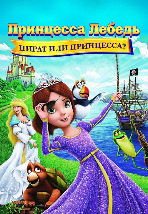 Постер к фильму Принцесса Лебедь: Пират или принцесса? 2016