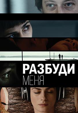 Постер к фильму Разбуди меня 2016