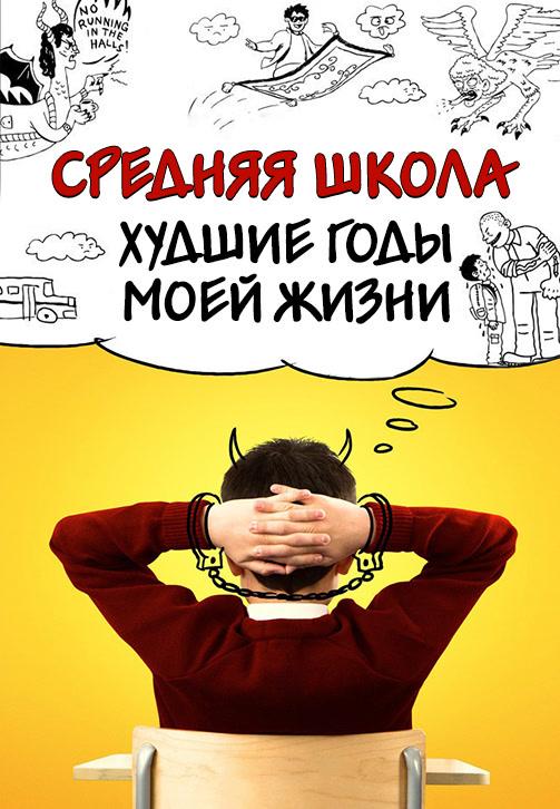 Постер к фильму Средняя школа: Худшие годы моей жизни 2016