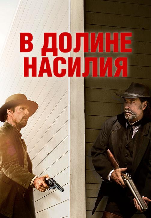Постер к фильму В долине насилия 2016