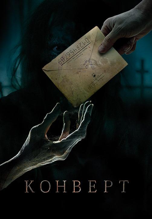 Постер к фильму Конверт 2017