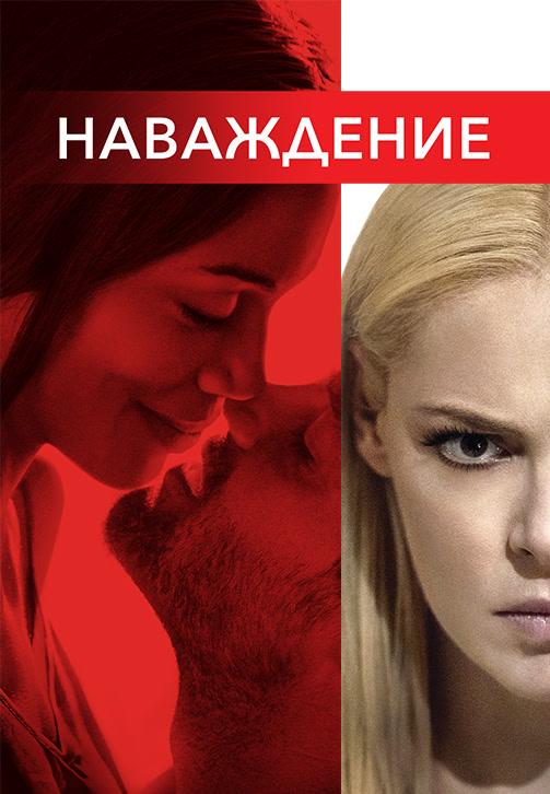 Постер к фильму Наваждение 2017