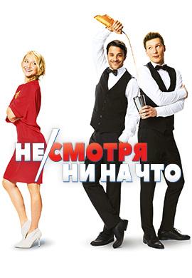 Постер к фильму Не/смотря ни на что 2017