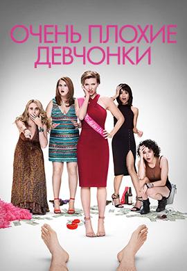 Постер к фильму Очень плохие девчонки 2017