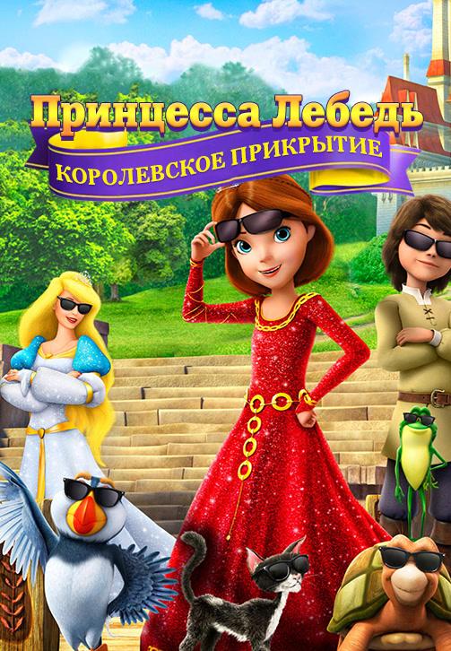 Постер к фильму Принцесса Лебедь 7: Королевское прикрытие 2017